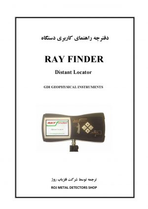 ray-finder_000001