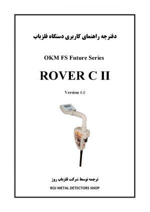 rover-c-ii_000001