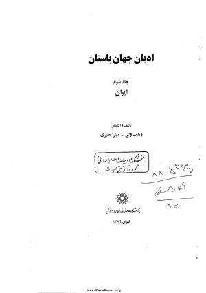 adyane-irane-bastan_000001