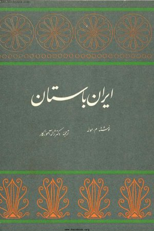 iranebastan_000001