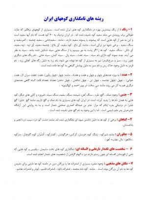 koohaee-iran_000001
