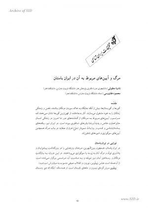 marg-dar-iranbastan_000001