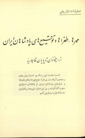 mohraha-az-at-gh_000001