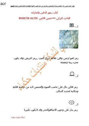 romoze-dafaen_000001