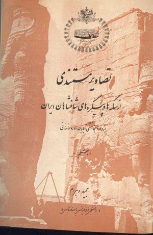 sakaha-vshahan-iran-az-h-t-s_000001