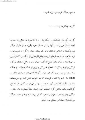 selahhaye-ghadimi_000001