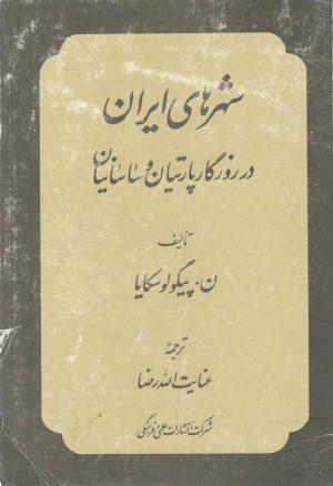 shahrhaei-iran-dar-dora-partyan-v-sasanyan_000001