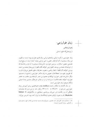 zabane-kharazmi_000001