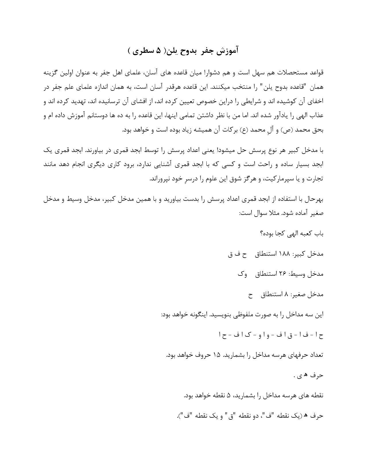 آموزش جفر بدوح یلن( 5 سطری )_000001