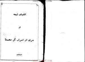 اسرار آل محمد_000001