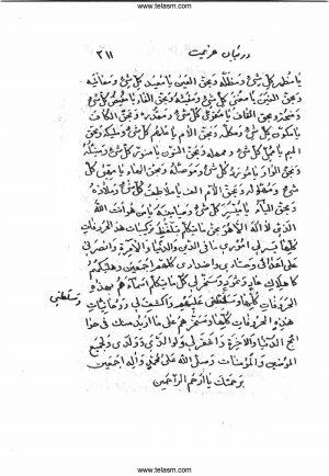 اسرار_عارفین_زبده_السالکین_از_افشار (2)_000001