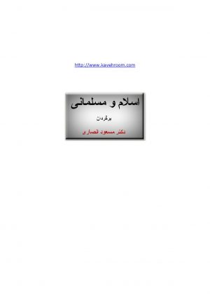 اسلام و مسلمانی (ابن وراق)_000001