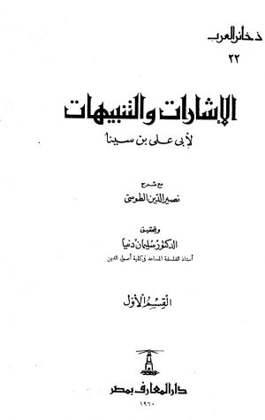 اشارات - ابن سینا_000002