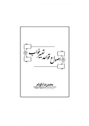 اصول و قواعد تعبیر خواب_000003