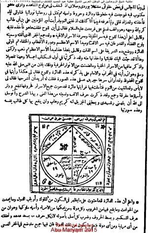 الجفر فى شمس المعارف_000002