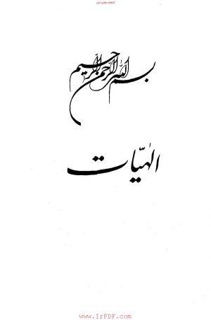 الهیات دانشنامه علائی - ابوعلی سینا_000001