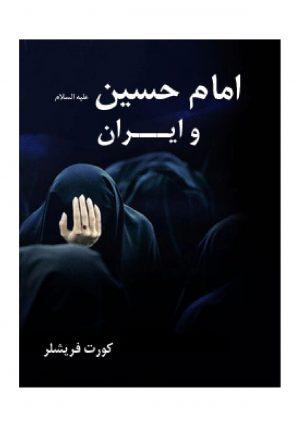 امام حسین (ع) و ایران - کورت فریشلر_000001
