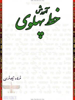 اموزش خط پهلوی_000001