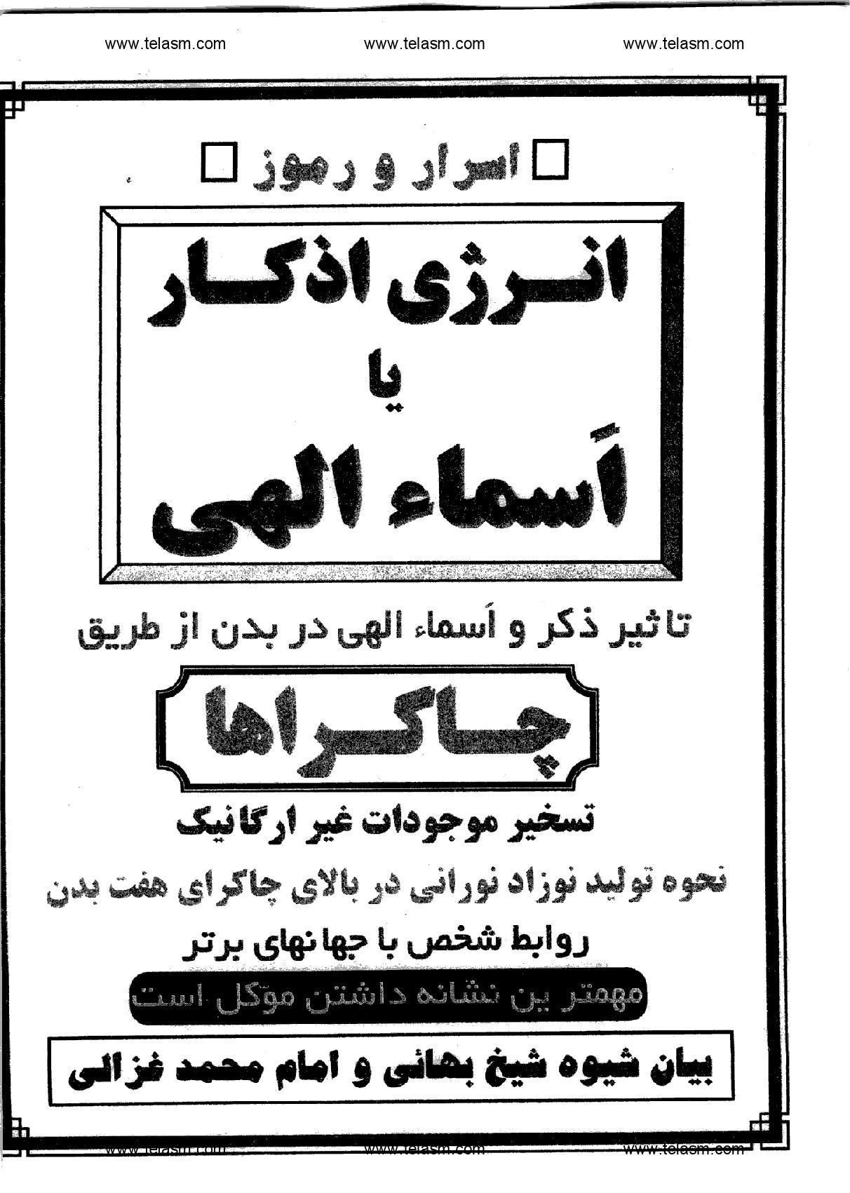 خرید کتاب انرژي اذكار و اسماء الهي