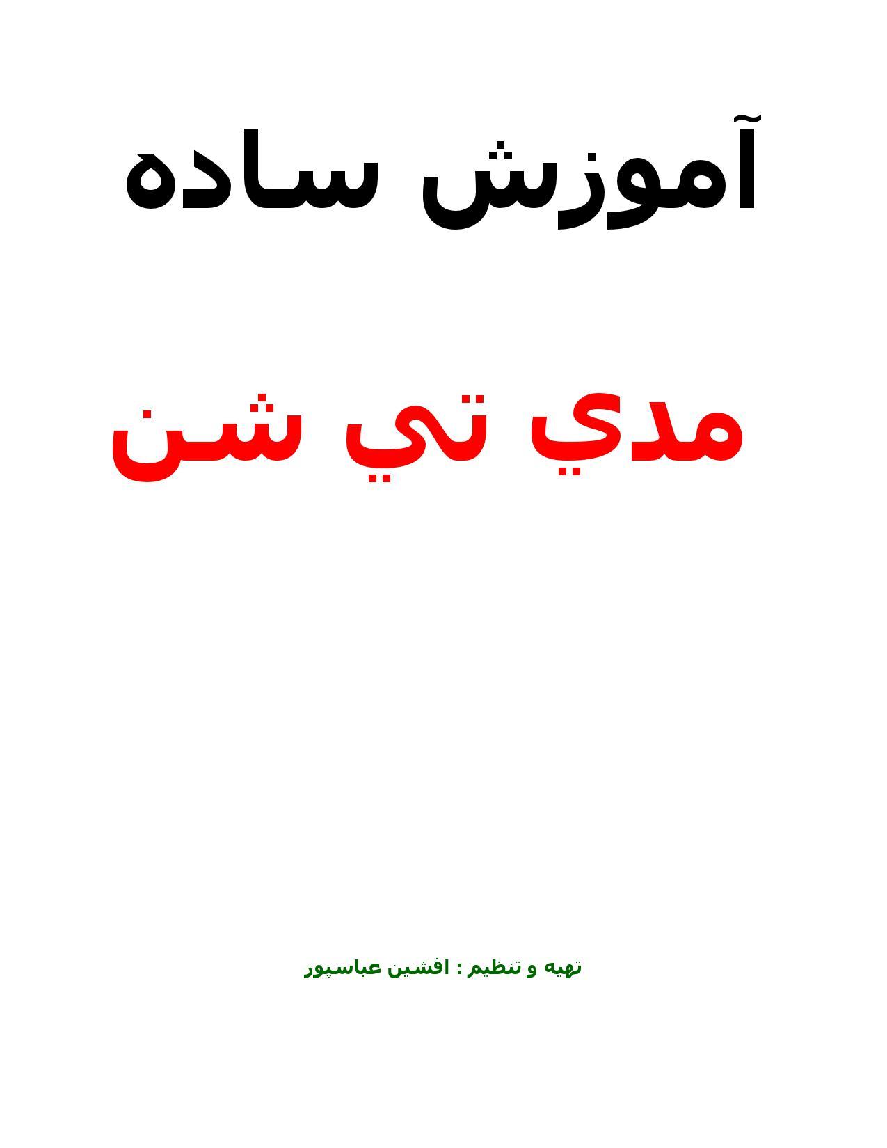 @ketabkhani maditation-pdf_000002