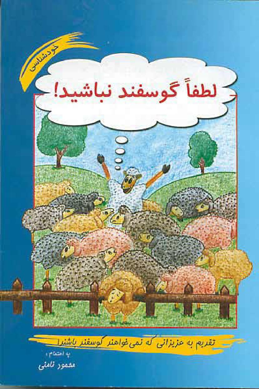 @kitab_sergisi & goosfand-nabashid_000001