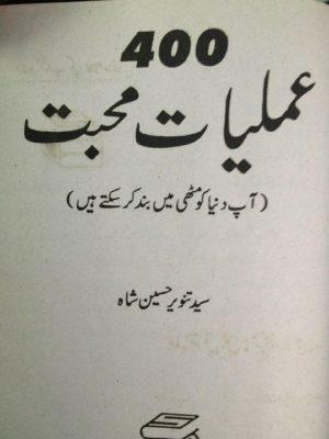 Amliyat-e-Mohabbat_000001