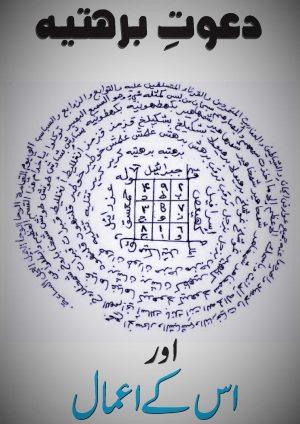 Dawat-Barhateyah_000001