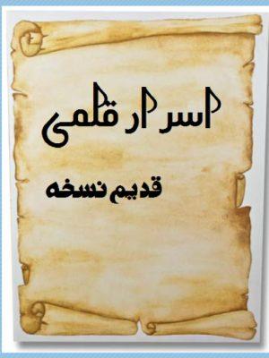 Israar e Qalmi_000001