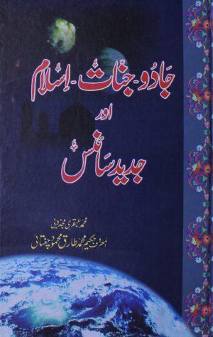 Jado jinnaat aur jadeed scince aur islam_000001