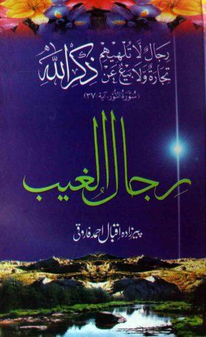 Rijaal-ul-Ghaib-Faruqi-ur-LQ_000001