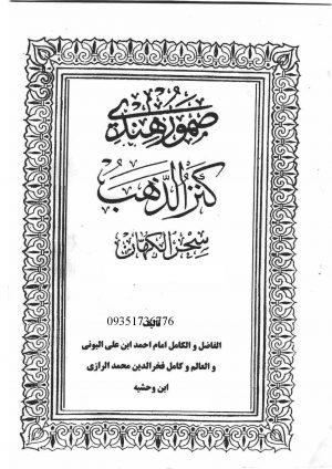 Samoor hendi Kazol zahab 1 (2)_000001