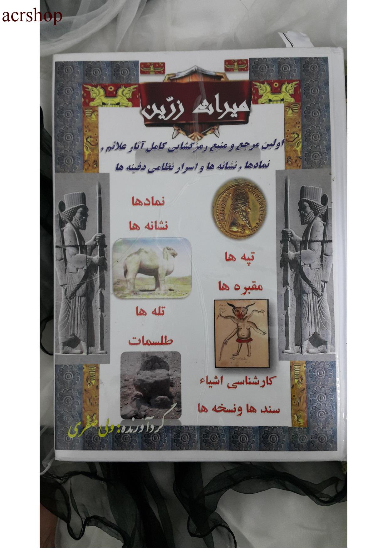 full merase zarin (www.treasure-book.ir)_000001
