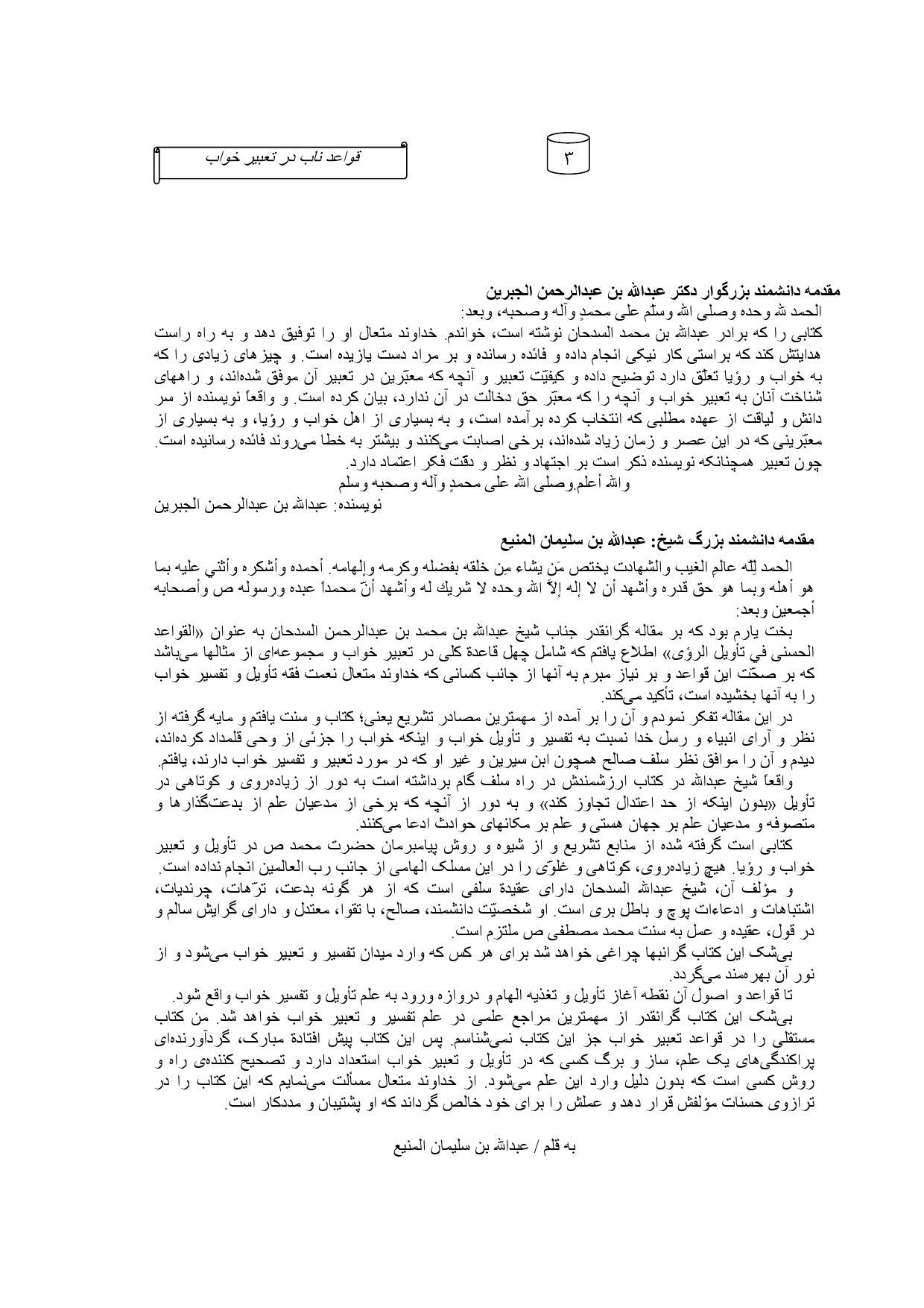 ghavaed_tabir_khab_ebook.VeyQ.[www.yasbooks.com]_000002
