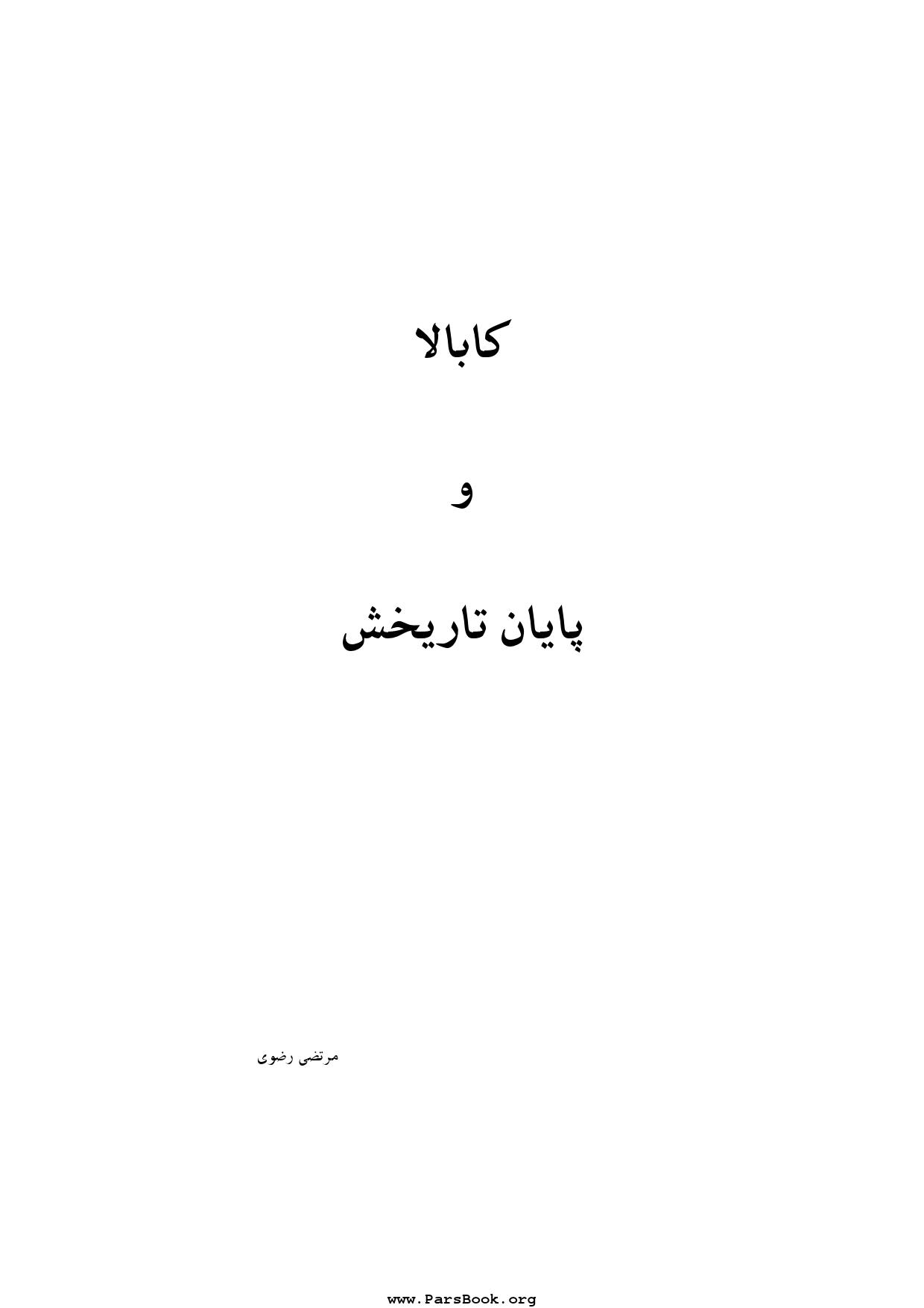 kabala-va-payanash_000001