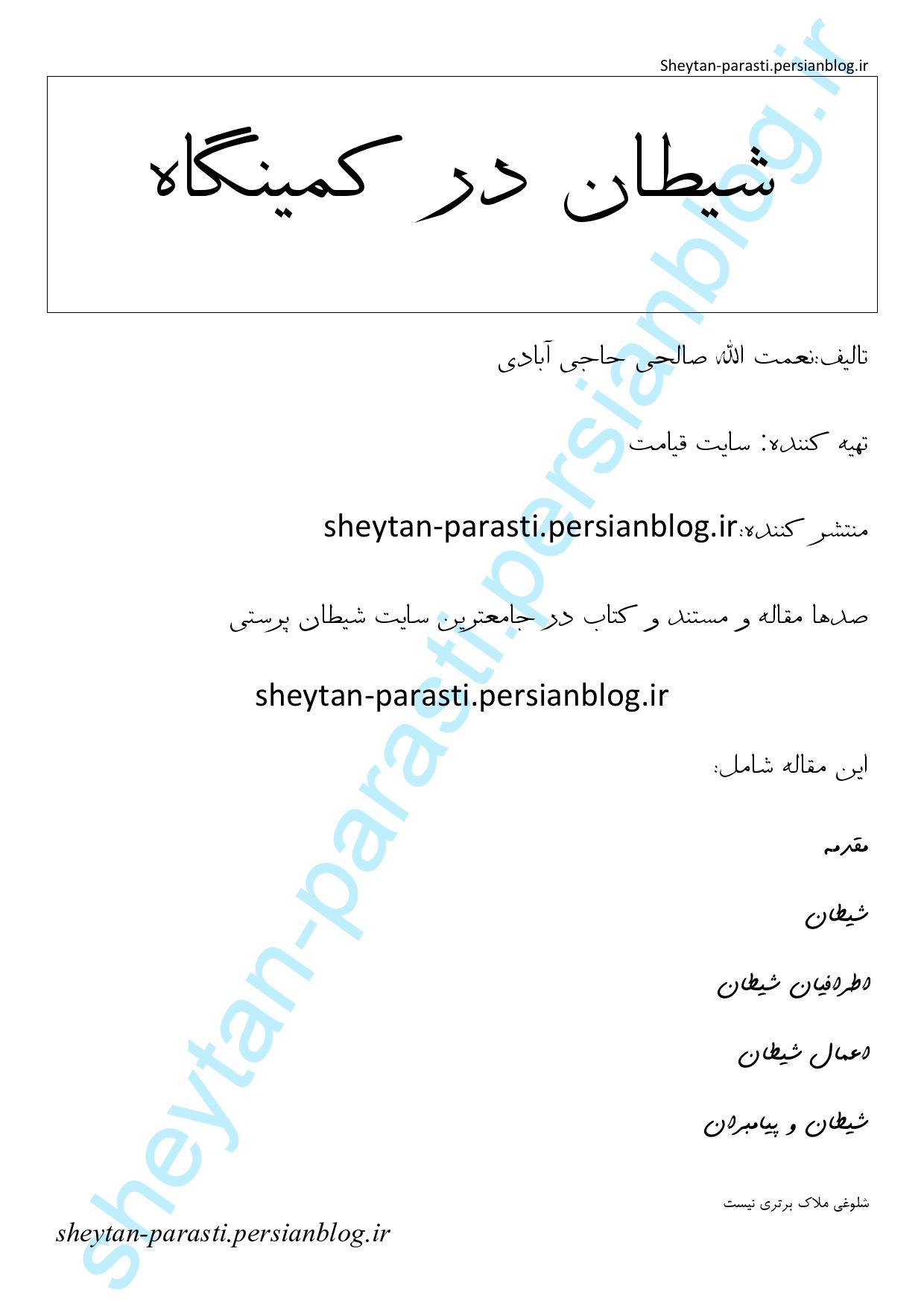 sheytan_dar_kamingah_000001