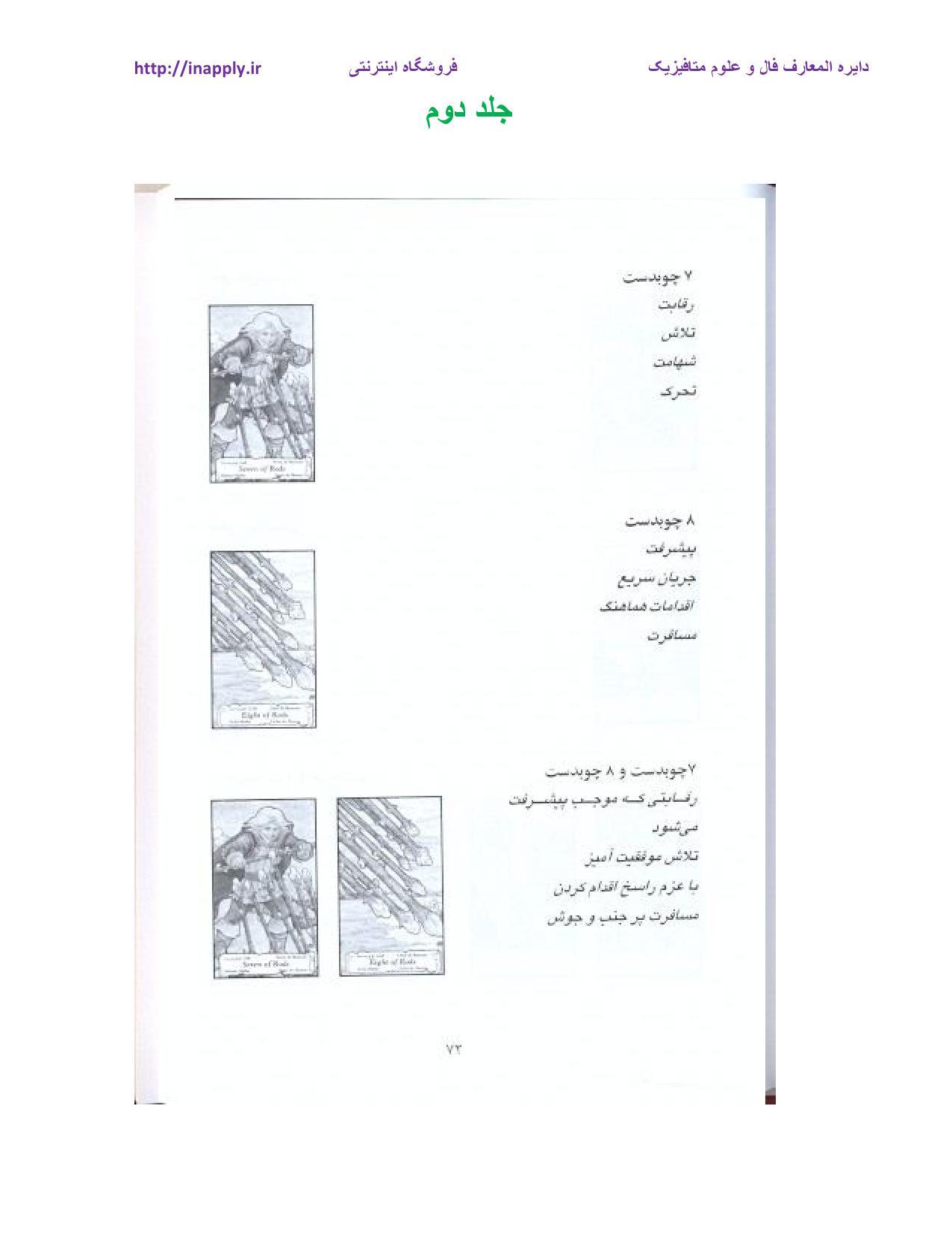taroot kabir 2_000001