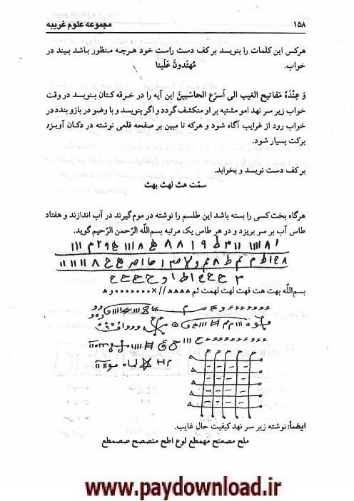 کتاب کامل علوم غریبه مجربات ابن سینا
