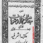 کتاب جامع الدعوات