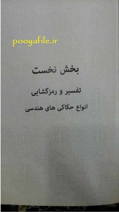 کتاب رمزنامه گنج ور